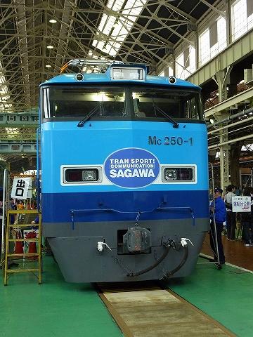 MC250-1@JR貨物大宮車両所'11.10.15