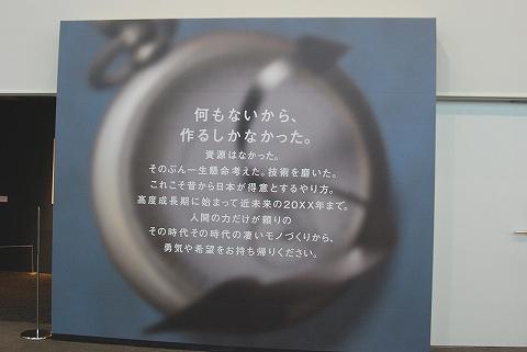 時間旅行展入口@鉄道博物館'11.10.15