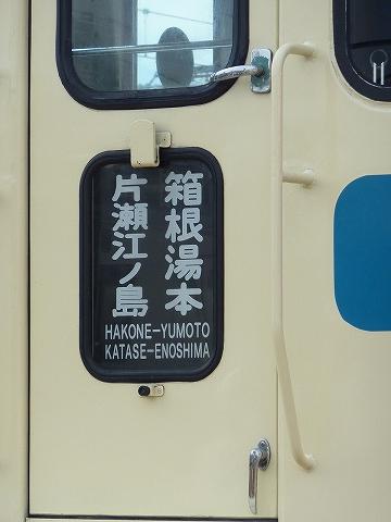 小田急5000形種別幕