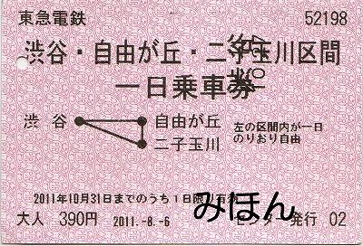 トライアングルチケット