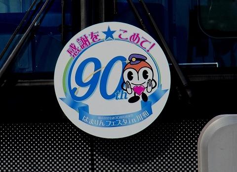横浜市営交通90周年HM