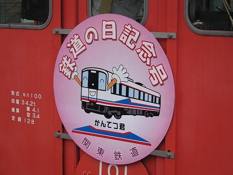 鉄道の日記念HM