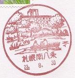 札幌南八条局風景印