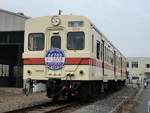 関鉄キハ350形@水海道車両基地'11.11.3