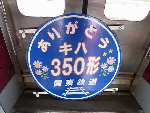 ありがとう350形HM@水海道車両基地'11.11.3