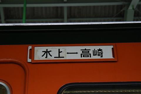 115系サボ@新前橋トレインフェスタ'11.11.5