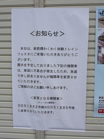お知らせ@新前橋トレインフェスタ'11.11.5