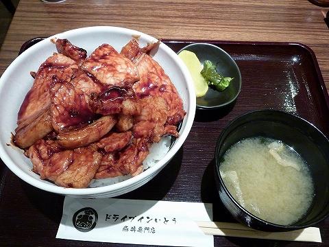 豚丼@豚丼名人'11.8.30