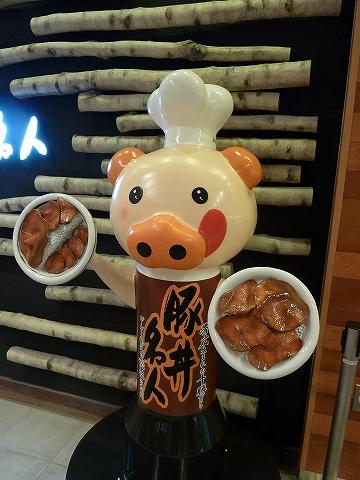 豚丼名人キャラクター