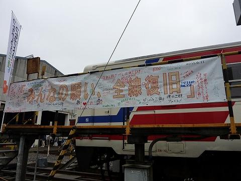 横断幕@三鉄車両基地'11.11.6