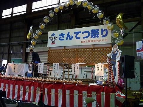 トークショーステージ@三鉄車両基地'11.11.6