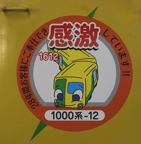 埼玉新都市交通1000系第12編成HM