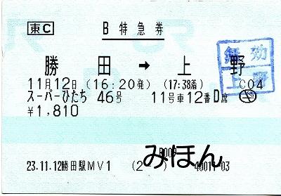 スーパーひたち46号指定券