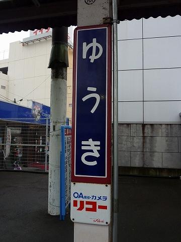 結城駅名板'11.11.20
