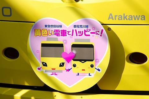 黄色い電車HM@都電8800形