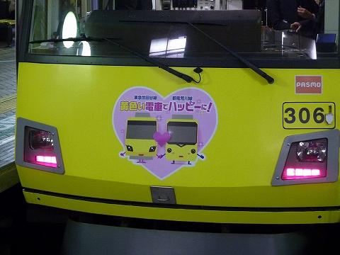 黄色い電車HM@東急世田谷線