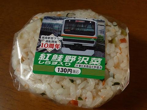 湘南新宿ライン運転開始10周年記念おにぎり