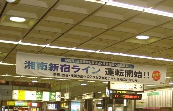 湘南新宿ライン運転開始横断幕@大宮
