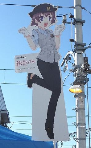 栗橋みなみ等身大パネル@東武ファンフェスタ'11.12.4