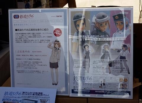 PLUS+02パネル@東武ファンフェスタ'11.12.4