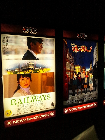 RAILWAYS看板