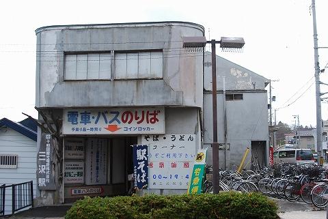 三沢駅舎'11.11.7
