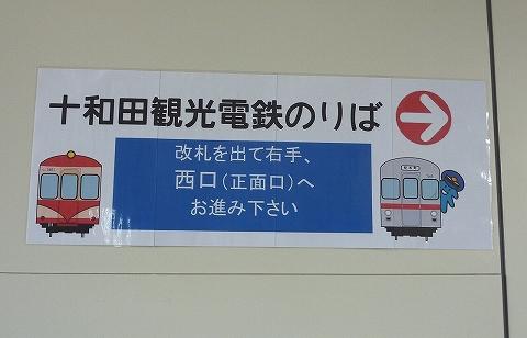 十鉄乗り場@青い森三沢