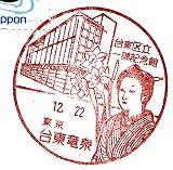 台東竜泉局風景印