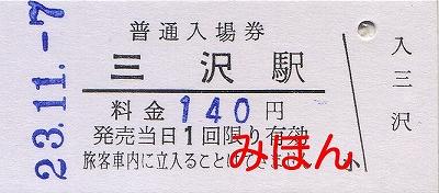 三沢駅硬券入場券