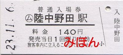 陸中野田駅硬券入場券