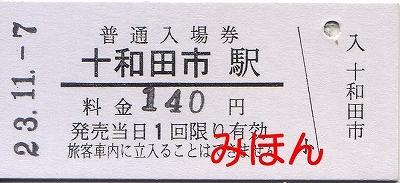 十和田市駅硬券入場券