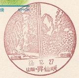 昇仙峡局風景印