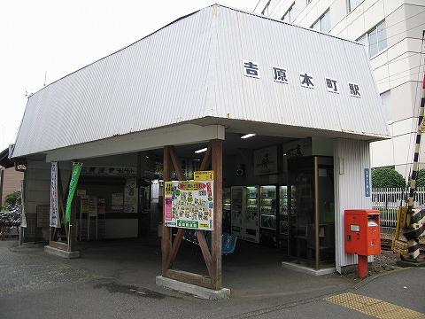 吉原本町駅舎'07.8.30
