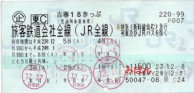 18きっぷ2011年冬