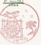 平川局風景印