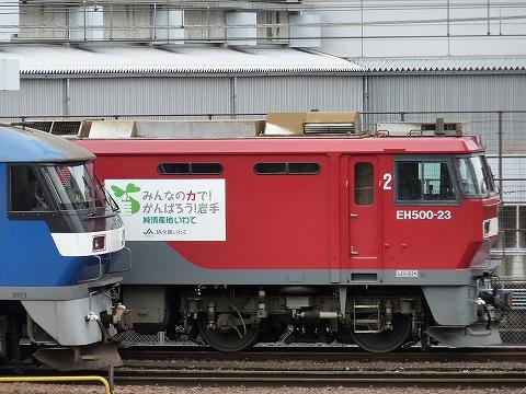 EH500-23@さいたま新都心'12.1.22