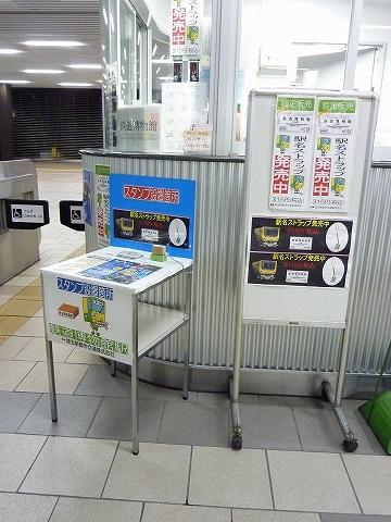 スタンプ設置台@鉄道博物館'12.1.23