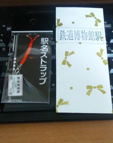 駅名ストラップ@鉄道博物館