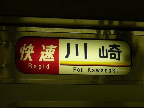 方向幕@快速川崎
