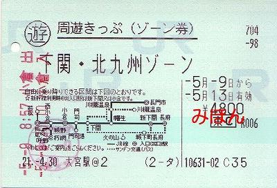 下関・北九州ゾーン券