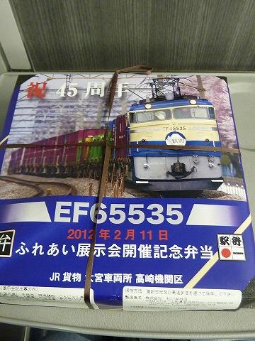 EF65-535記念弁当パッケージ