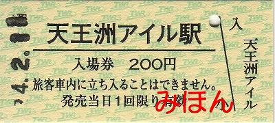 天王洲アイル駅硬券入場券