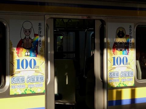 開業100周年記念ラッピング@千葉'12.2.19