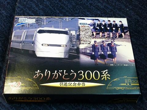 ありがとう300系引退記念弁当パッケージ