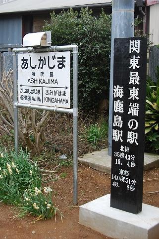 関東最東端の駅標識@海鹿島'12.3.4