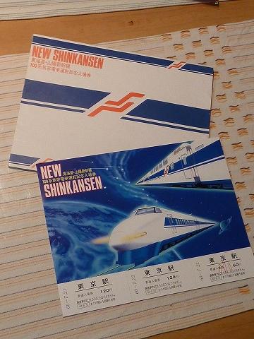 100系新幹線記念入場券