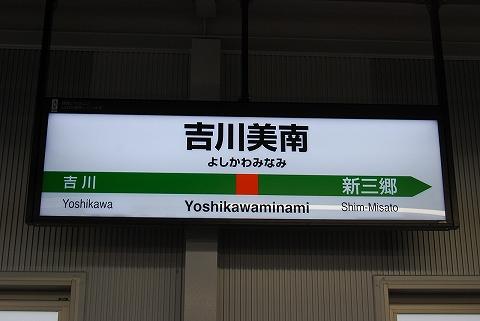 吉川美南駅名板'12.3.17