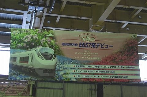 E657系デビュー横断幕'12.3.17