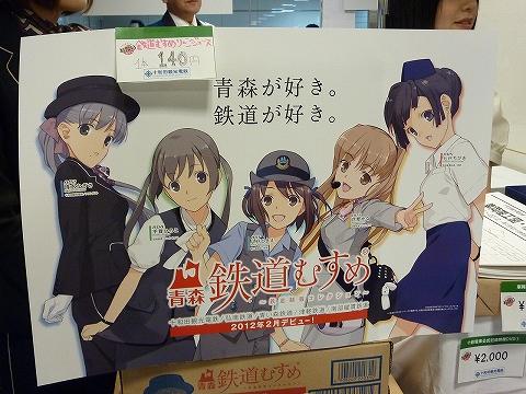 青森鉄道むすめポスター