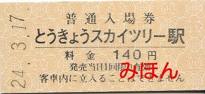 硬券入場券@とうきょうスカイツリー大人